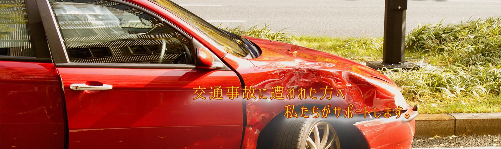 交通事故に遭われた方へ私たちがサポートします。